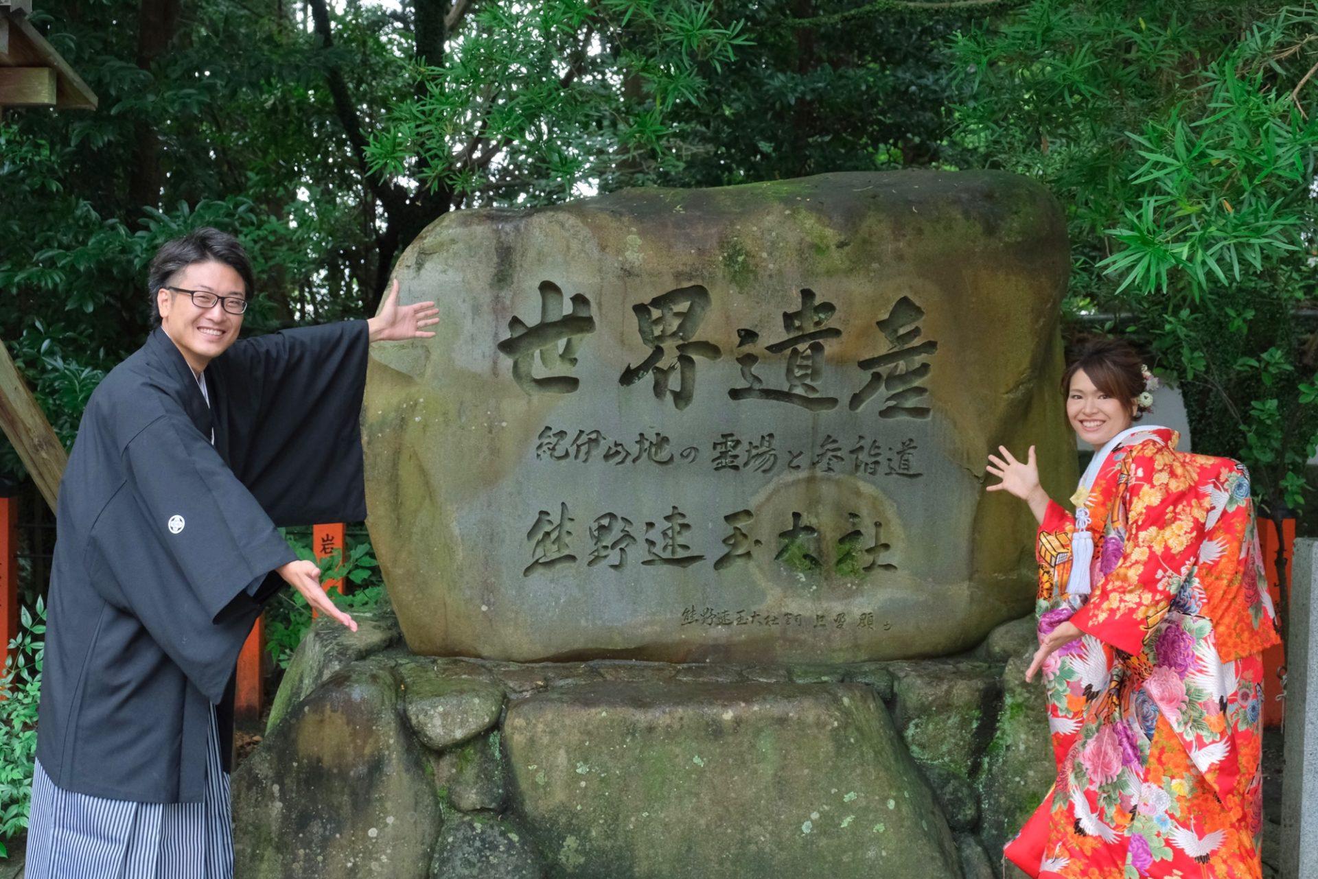 熊野速玉大社の結婚式写真