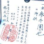 京都の知恩院