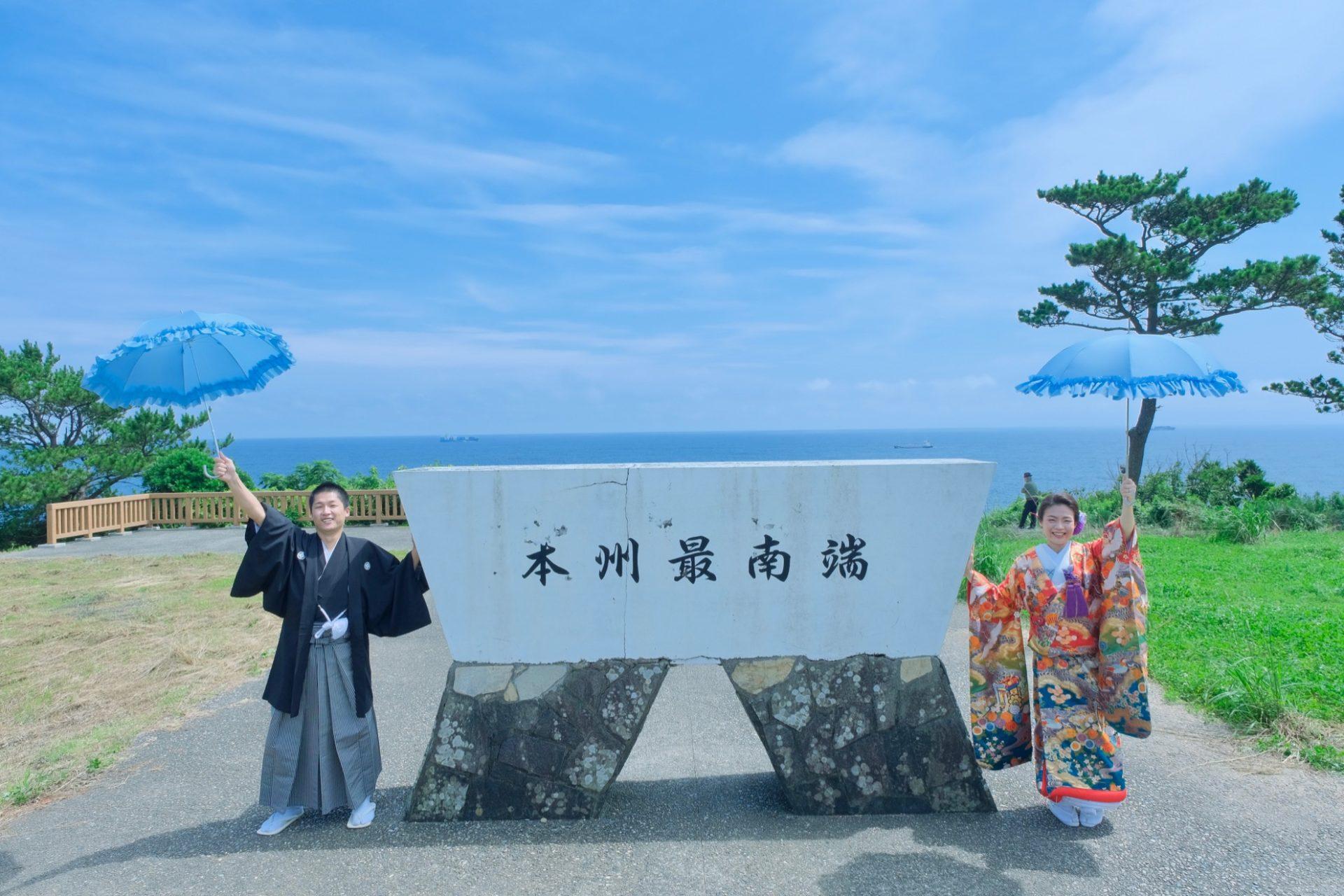 串本町の潮岬で前撮り