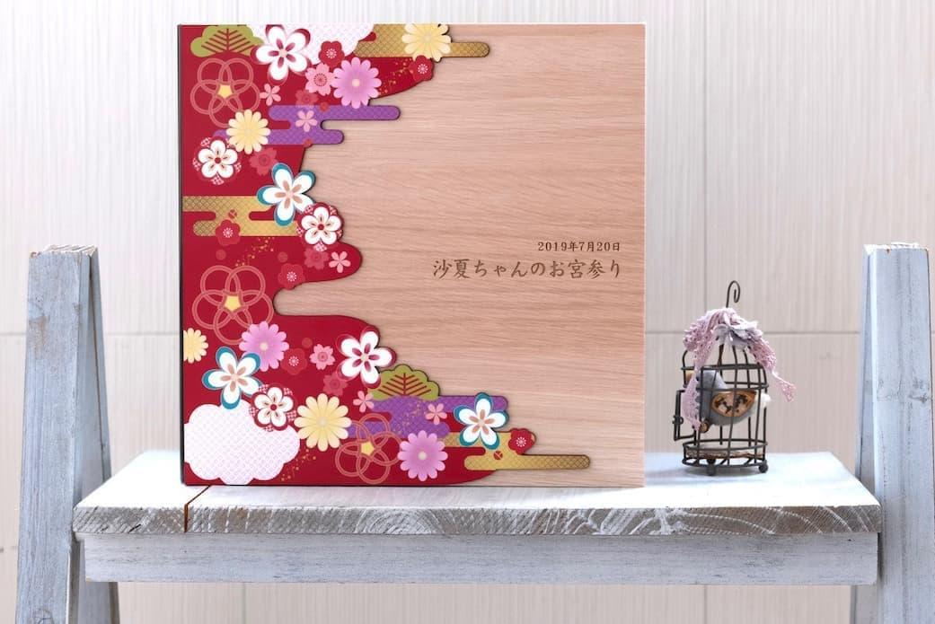 お宮参りのアルバムの写真