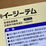 コロナ感染防止対策の非接触体温計